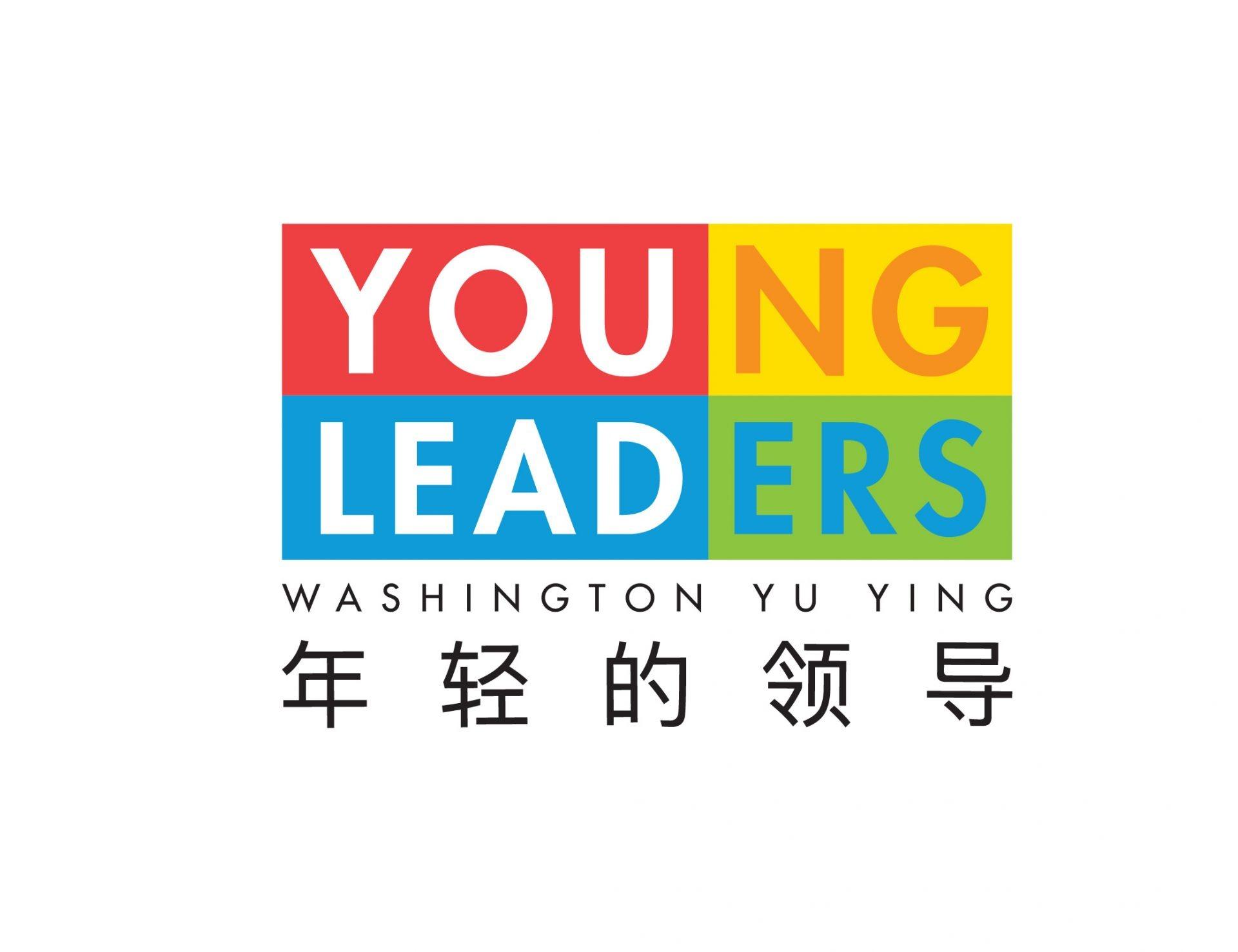 Young Leaders Washington DC Yu Ying Logo